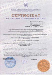 Сертификат качества ISO 13485
