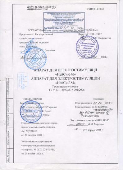 ТУ на аппарат НейСи-3М