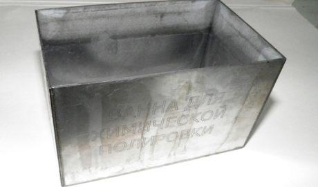 Пример изготовления ванны размером 120 х 70 х 70 мм. из листовой нержавеющей стали толщиной 1 мм. для электрохимической полировки. Вырезка, сварка и гравировка надписи выполнены на лазерной установке.