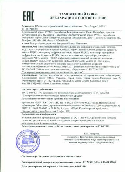 Таможенный союз - декларация о соответствии