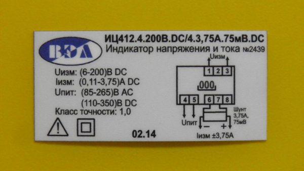 Этикетка индикатора напряжения и тока